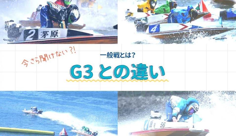 競艇ボートレース競艇場競艇選手稼ぐ初心者一般戦G3違い-