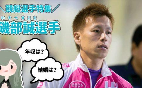 ボートレーサー競艇選手磯部誠-