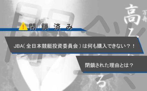 競艇予想サイトJBA全日本競艇投資協会悪質悪徳稼げない閉鎖-