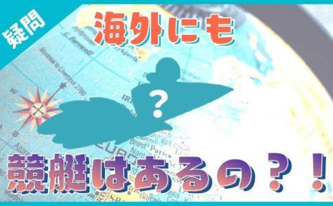 競艇・ボートレース・競艇場・競艇選手・稼ぐ・初心者・海外・韓国・歴史・競艇