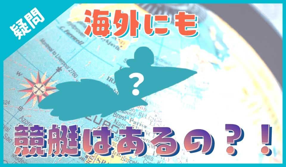競艇ボートレース競艇場競艇選手稼ぐ初心者海外韓国歴史競艇-