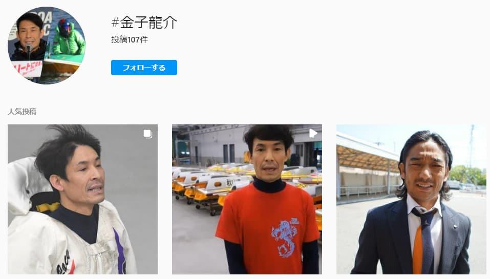 競艇選手・ボートレーサー・金子龍介