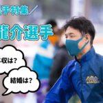 ボートレーサー競艇選手金子龍介-