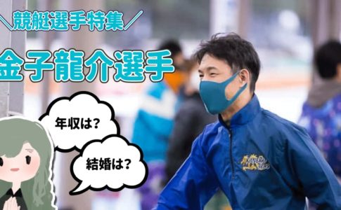 ボートレーサー・競艇選手・金子龍介