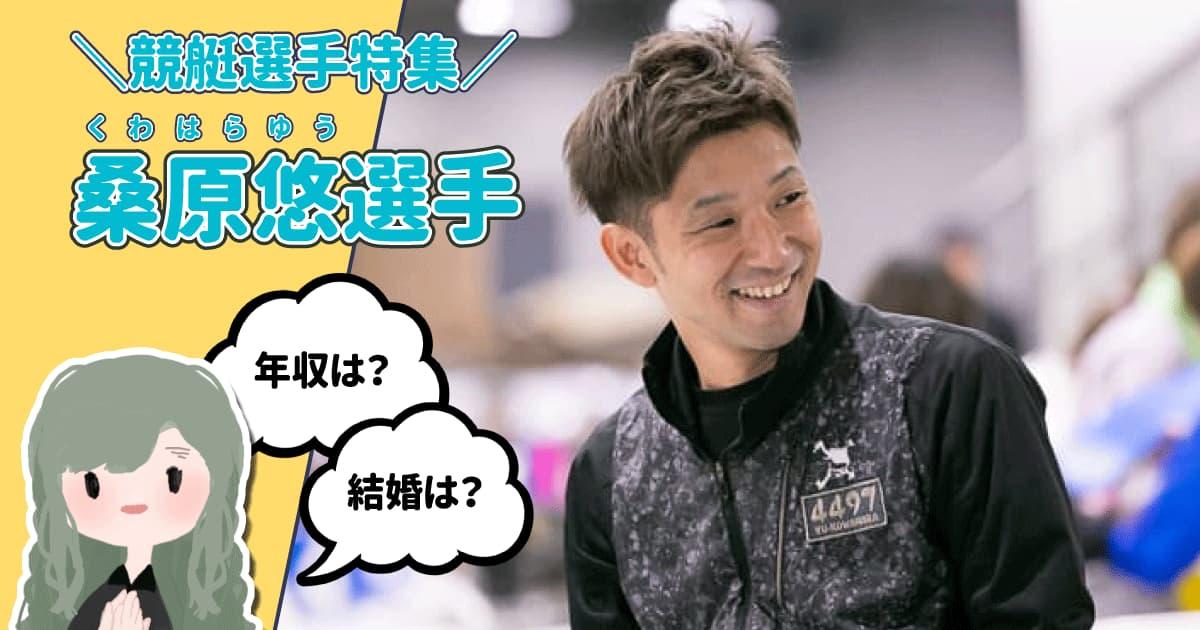 ボートレーサー競艇選手桑原悠-