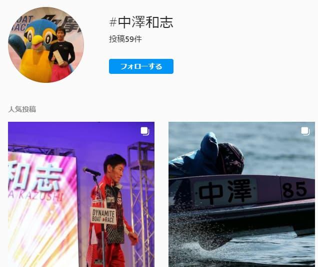 ボートレーサー・競艇選手・中澤和志