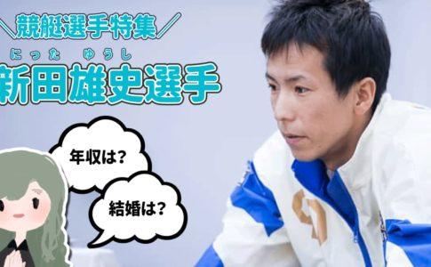 ボートレーサー競艇選手新田雄史-