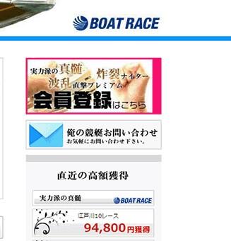 競艇予想サイト俺の競艇悪質悪徳稼げない閉鎖ボートレース-