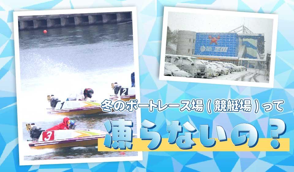 競艇ボートレース競艇場競艇選手稼ぐ初心者凍る冬温水パイプアイキャッチ-