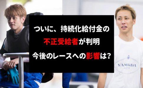持続化給付金・誰・井口佳典・山田康二