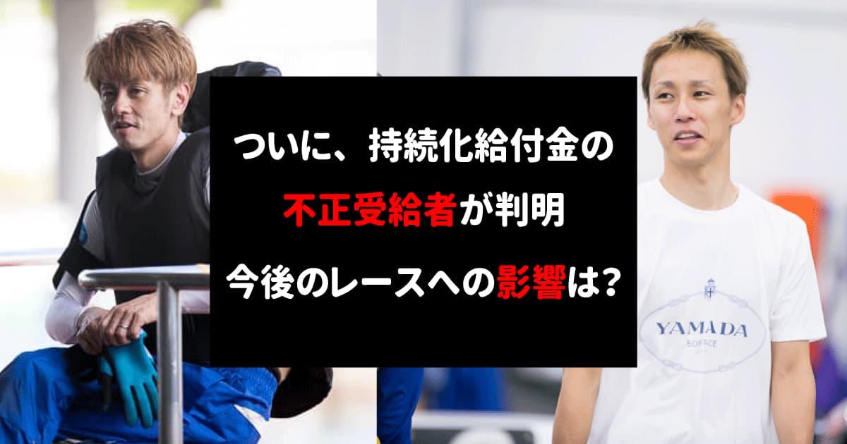 持続化給付金誰井口佳典山田康二-