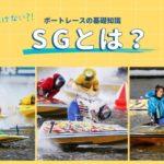競艇ボートレース競艇場競艇選手稼ぐ初心者SG-
