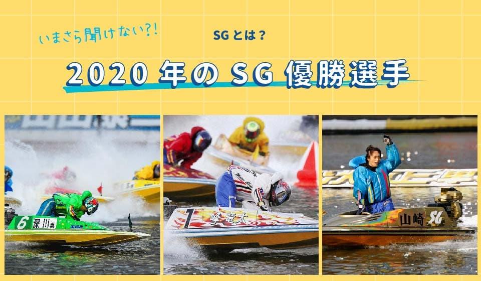 競艇ボートレース競艇場競艇選手稼ぐ初心者SG2020優勝選手-