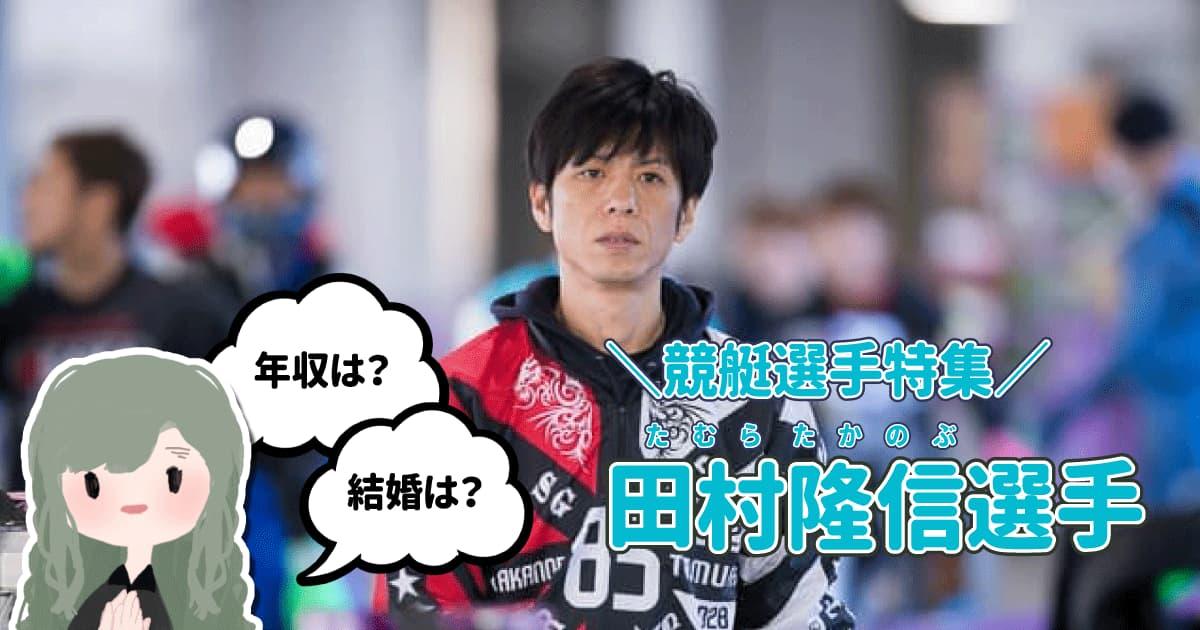 ボートレーサー競艇選手田村-