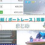 競艇ボートレース競艇場競艇選手稼ぐ初心者珍事件返還配当フライング-
