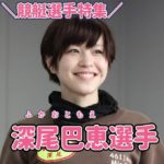 競艇予想サイト競艇選手深尾巴恵-