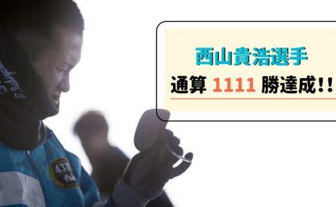 競艇選手ボートレーサー西山貴浩選手-