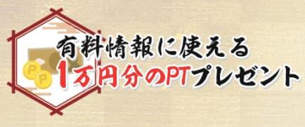 競艇予想サイト・神風・優良サイト・稼げる