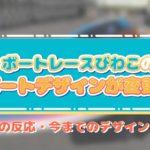 競艇ボートレースボートレース場競艇場びわこ琵琶湖デザインアイキャッチ-
