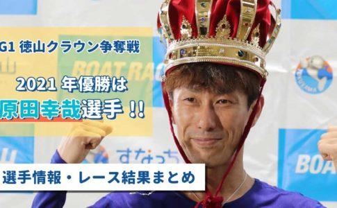 競艇・ボートレース・G1・徳山・競艇選手・稼ぐ・原田幸哉・優勝・