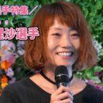競艇予想サイト浜田亜理沙競艇選手-