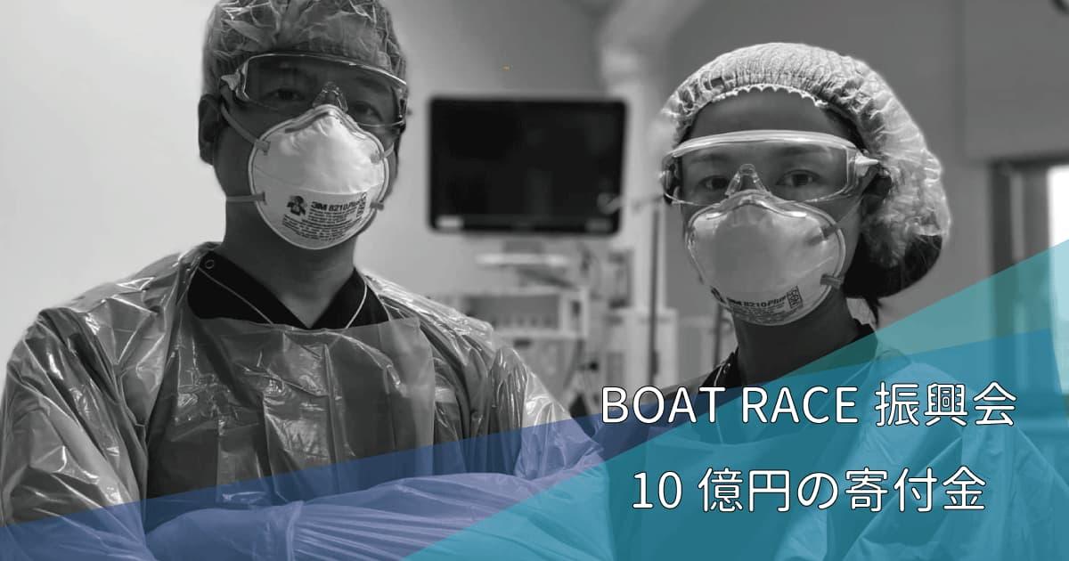 競艇ボートレース寄付寄付金-