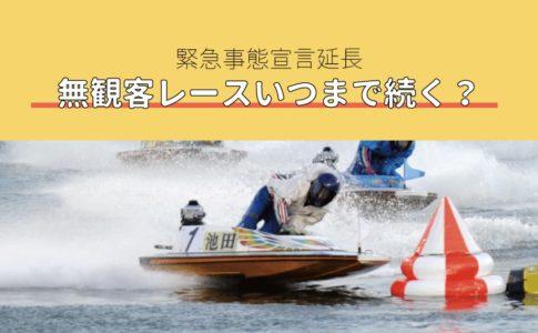競艇・ボートレース・緊急事態宣言・無観客・有観客・一覧