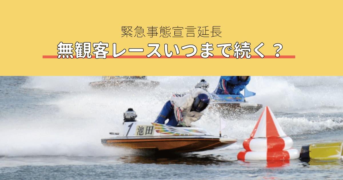 競艇ボートレース緊急事態宣言無観客有観客一覧-