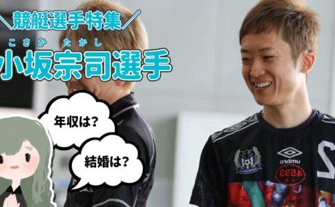 ボートレーサー競艇選手小坂宗司-
