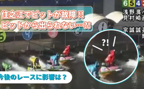 競艇・ボートレース・競艇場・競艇選手・ボートレーサー・住之江・ピット・事故・故障・アイキャッチ