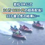 競艇ボートレース競艇場競艇選手若松ボートレーサー3連単高配当山口広樹アイキャッチ-