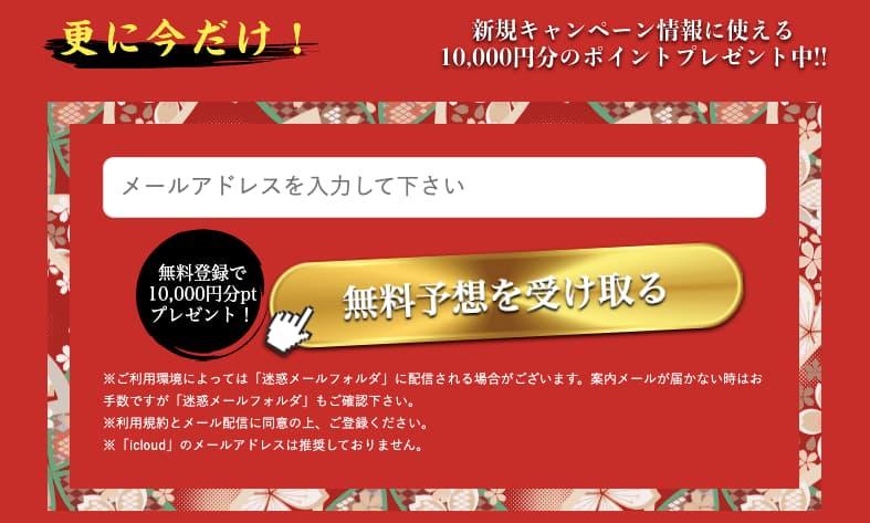 競艇予想サイト万舟JAPAN稼げない悪質サイト-
