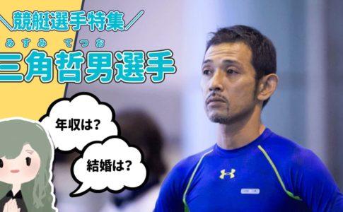 競艇選手・ボートレーサー・三角哲男