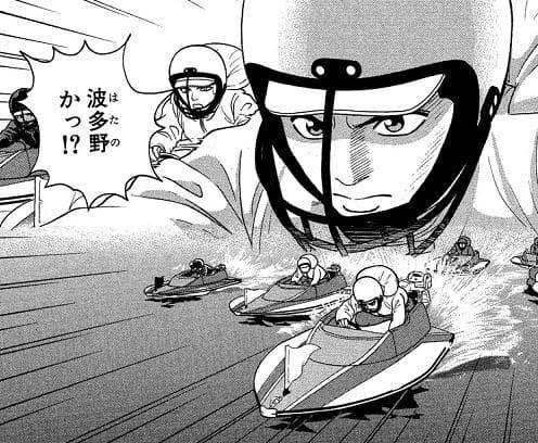 競艇ボートレースボートレーサー競艇選手モンキーターン漫画波多野憲二-