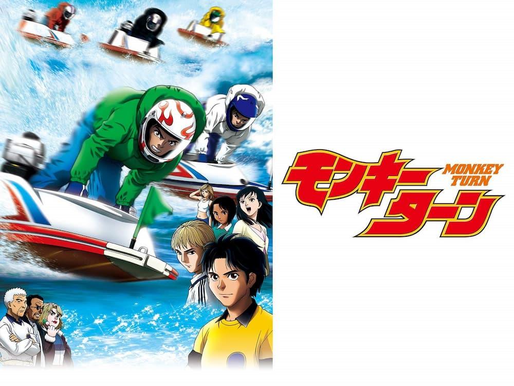 競艇ボートレースボートレーサー競艇選手モンキーターン漫画アニメ-
