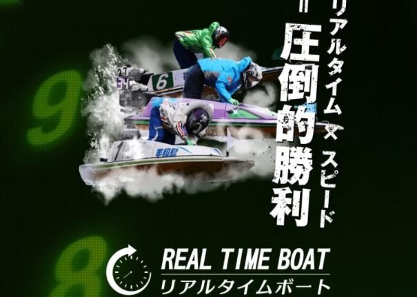競艇予想サイトリアルタイムボートREALTIME BOAT悪質悪徳稼げない-