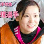 競艇予想サイト競艇選手坂咲友理-