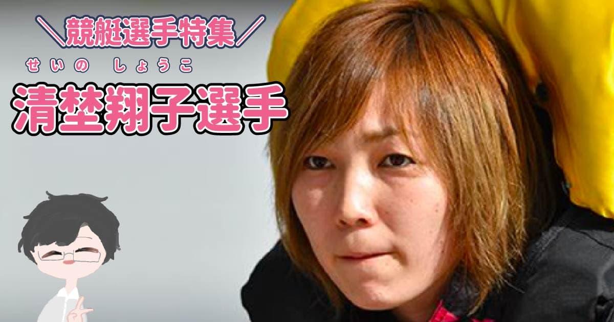 競艇予想サイト競艇選手清埜翔子-