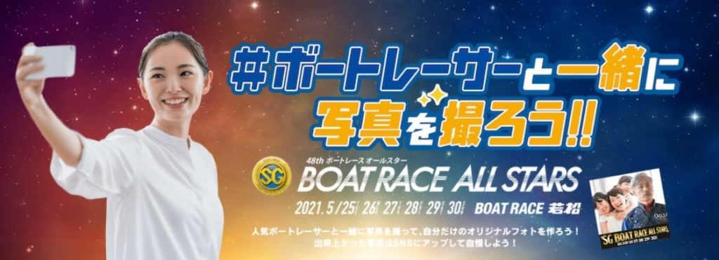 競艇ボートレースボートレーサー競艇選手若松オールスター中止写真-