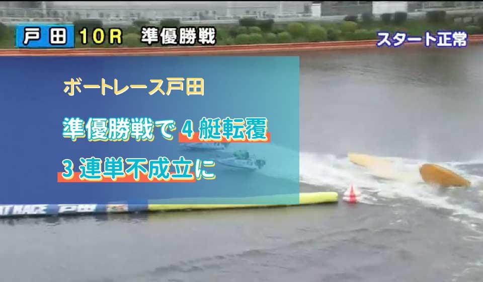 競艇ボートレース競艇場競艇選手戸田転覆3連単不成立アイキャッチ55-