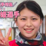 競艇予想サイト競輪選手山本宝姫-