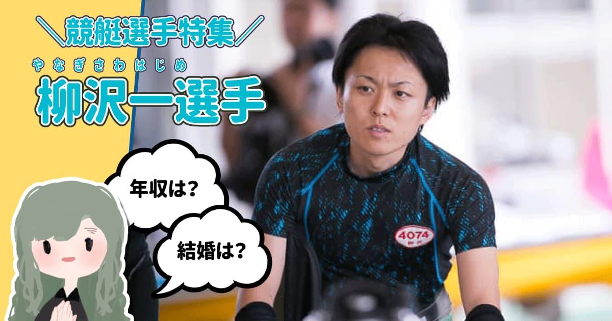 ボートレーサー競艇選手柳沢一-