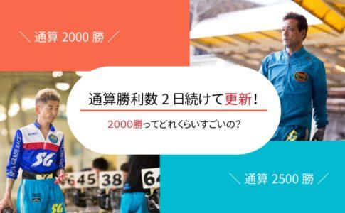 競艇選手ボートレーサー勝利2000勝2500勝-