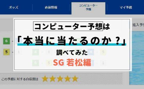 競艇ボートレースコンピューター予想公式当たらない検証SG若松-