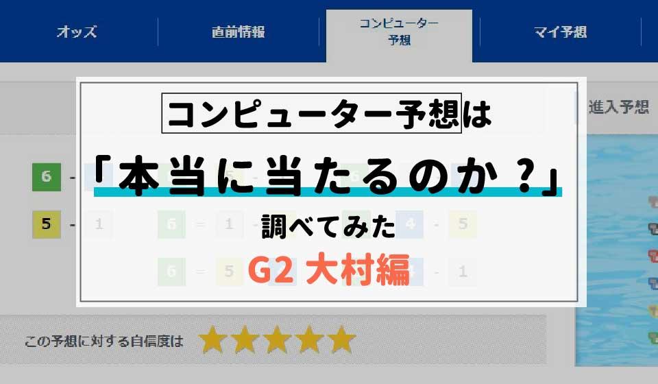 競艇ボートレースコンピューター予想公式当たらない検証G2大村-