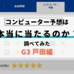 競艇ボートレースコンピューター予想公式当たらない検証G3戸田-