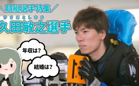 競艇選手・ボートレーサー・久田敏之