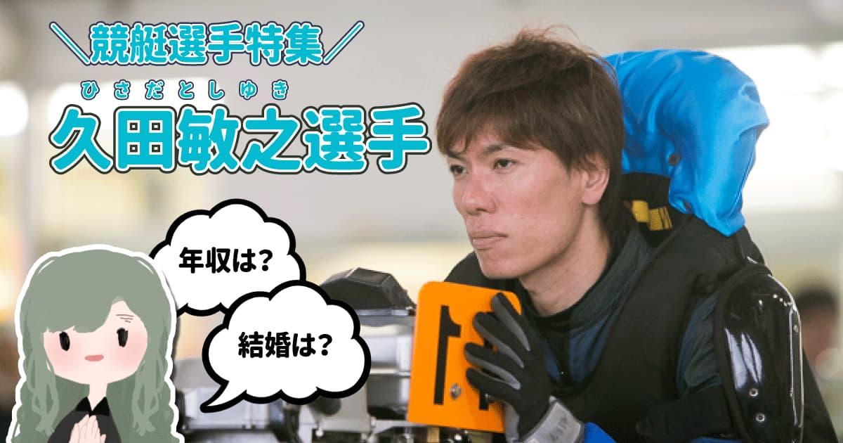 競艇選手ボートレーサー久田敏之-