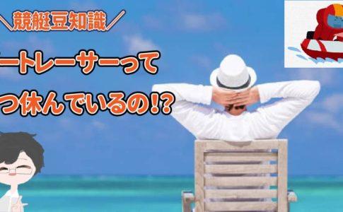競艇予想サイトボートレーサー競艇選手休日休み-