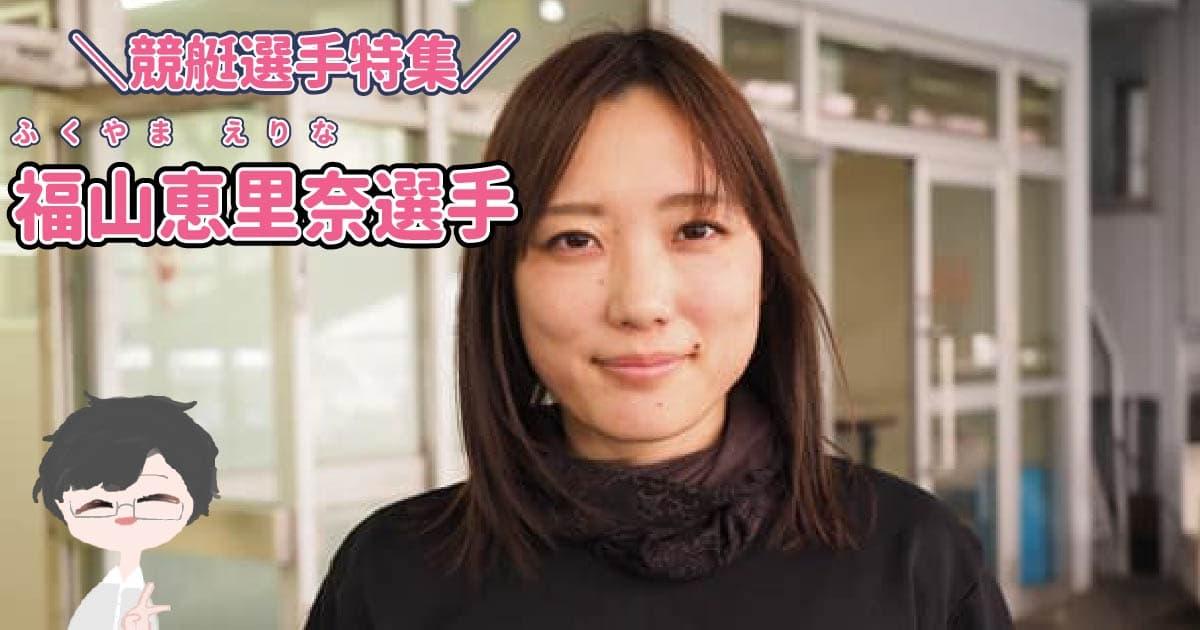 競艇予想サイト競輪選手福山恵里奈-
